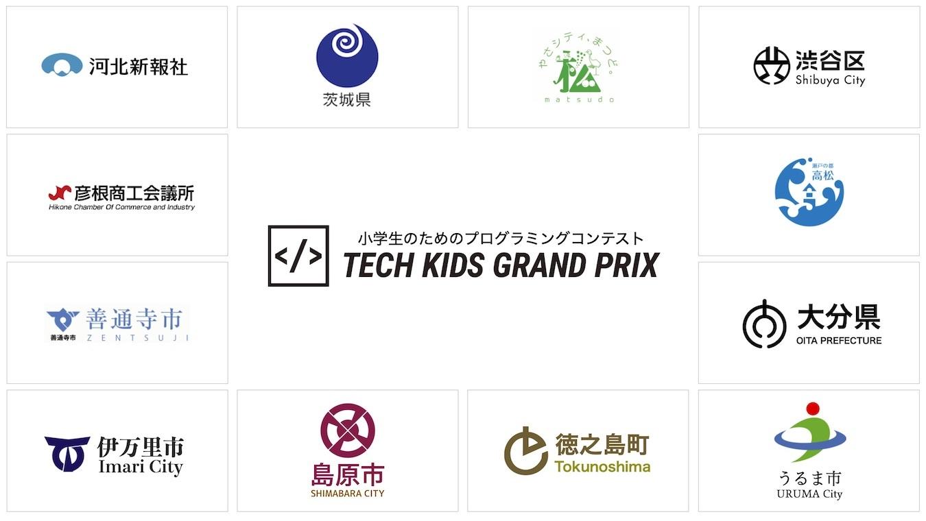 【開催自治体募集】CA Tech Kids、地方自治体による小学生プログラミングコンテストの開催を無償支援
