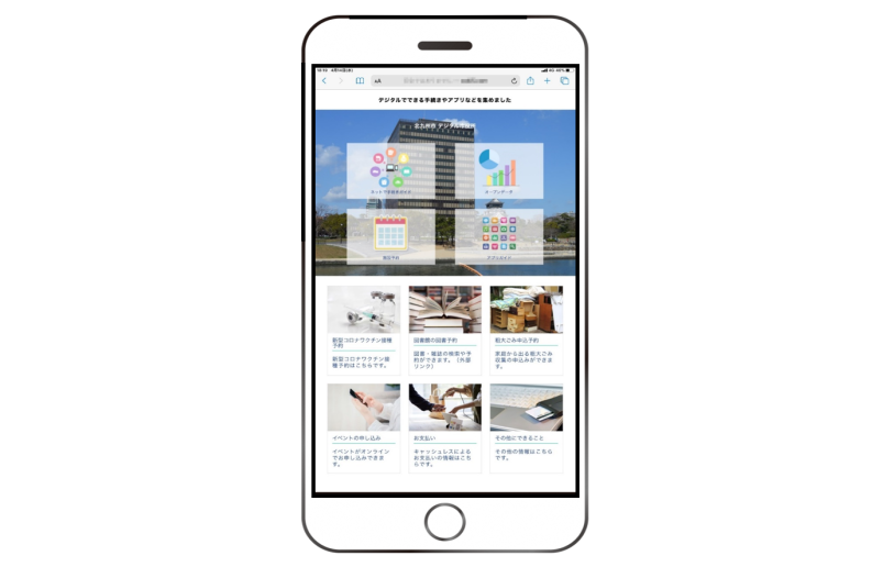 デジタル市役所の構築を進める北九州市、デジタル窓口を開設[ニュース]