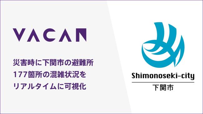 山口県下関市、災害時の避難所混雑状況の情報配信で、「VACAN」を導入[ニュース]