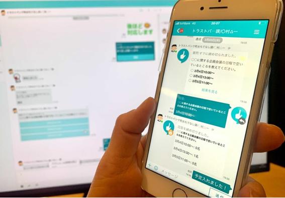 トラストバンク、行政専用ビジネスチャット「LoGoチャット」が大阪府内23自治体に導入決定、共同調達で行政DX推進 [ニュース]