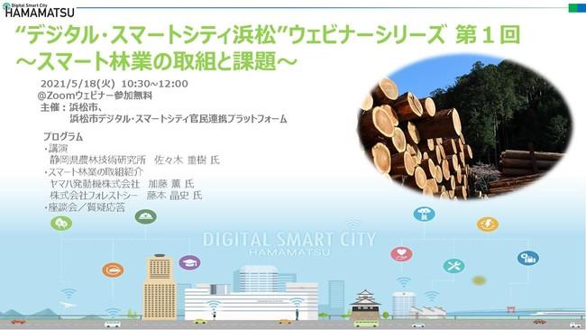 浜松市、スマート林業の取組と課題に関するウェビナーを5/18に開催[ニュース]