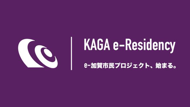 加賀市、全国で初めて電子市民制度の提供へ[ニュース]