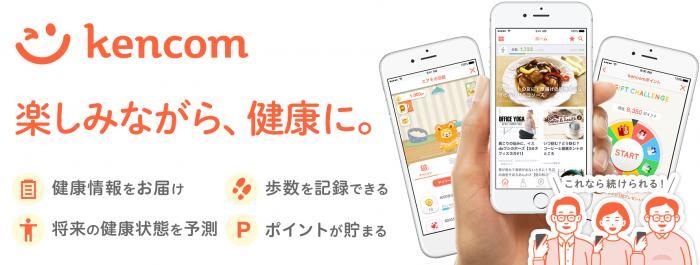 鎌倉市、スマートフォンアプリを使った新たな健康ポイント事業を6月に開始[ニュース]