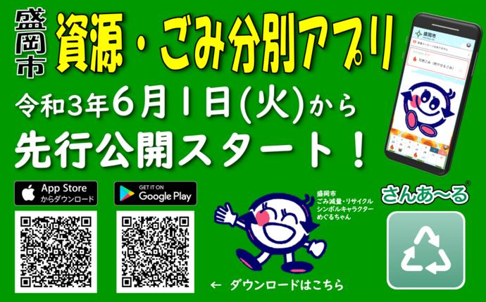 盛岡市、ごみ分別促進アプリ「さんあ〜る」を導入し6月より提供を開始[ニュース]