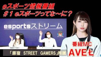 群馬県、YouTubeでeスポーツ情報番組「esportsストリーム」を提供開始[ニュース]