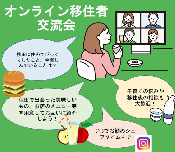 秋田市、移住者交流会をオンラインで開催[ニュース]