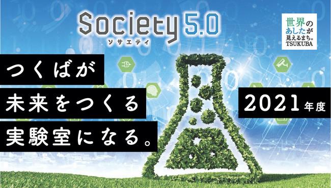 つくば市、令和3年度「つくばSociety5.0社会実装トライアル支援事業」の募集開始[ニュース]