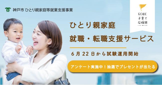 神戸市、ひとり親家庭の就業に寄り添うオンラインサービスの試験運用を開始[ニュース]