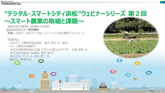 浜松市、スマート農業の取組と課題に関するウェビナーを6/15に開催[ニュース]