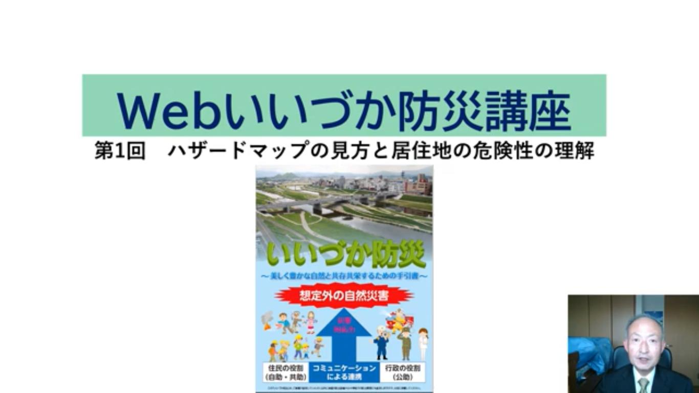 飯塚市、Web防災講座の動画を公開[ニュース]