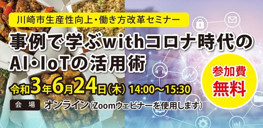 川崎市、withコロナ時代のAI・IoT活用セミナーをオンライン開催[ニュース]