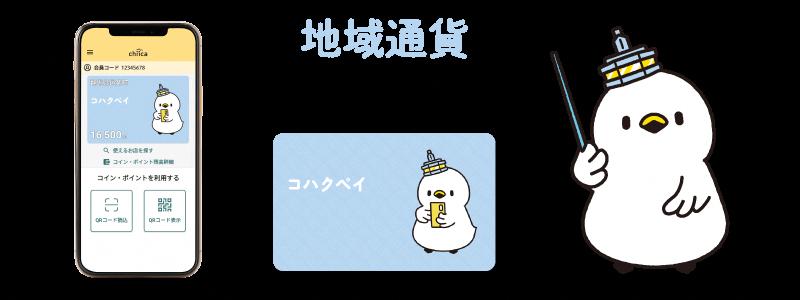 邑楽町とトラストバンク、デジタル地域通貨を7月1日より導入[ニュース]