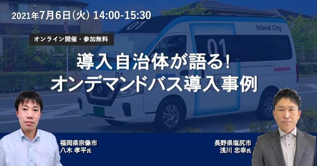 西鉄グループ、導入者目線の「オンデマンドバス導入事例」無料オンラインセミナーを7/6に開催[ニュース]