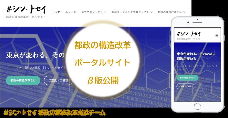 東京都、行政デジタル化の進捗をポータル「#シン・トセイ」で見える化へ[ニュース]