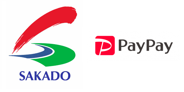 坂戸市、窓口決済でキャッシュレス決済(PayPay)の実証実験を開始[ニュース]