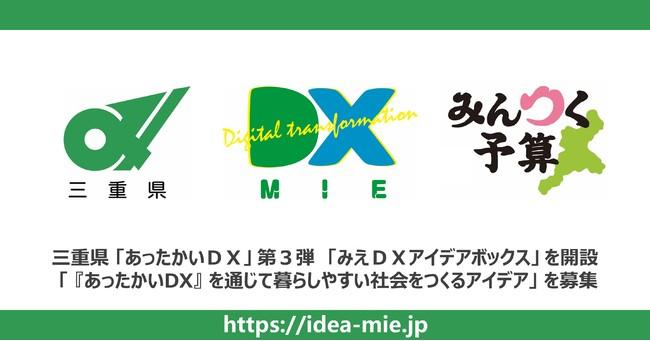三重県「みんなの想いを実現する『あったかいDX』」デジタル技術活用のアイデアを募集[ニュース]
