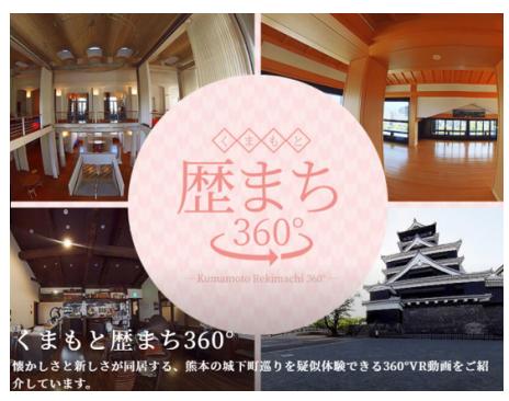 熊本市 熊本の城下町を360度VRで巡る旅。プロモーション動画サイト「くまもと歴まち360°」を公開[ニュース]
