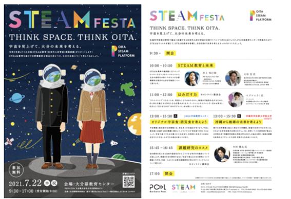 大分県、全国初STEAM教育の可能性と大分の未来を考える「STEAMフェスタ」を開催[ニュース]