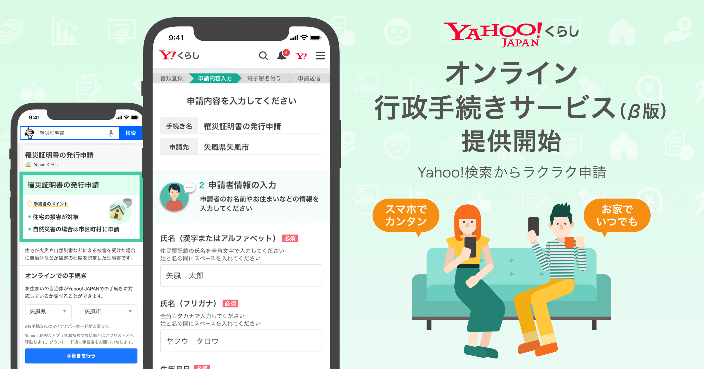 ヤフー、「マイナポータル」と連携した行政手続オンライン申請サービスを開始[ニュース]