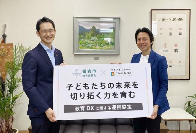 鎌倉市教育委員会とライフイズテック、教育DXで連携[ニュース]