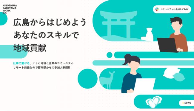 広島県、Slackコミュニティ「HIROSHIMA SATOYAMA WORK CO」を開設[ニュース]