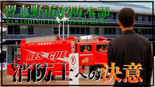 習志野市、消防職員の受験者増を狙いにPR動画を公開[ニュース]