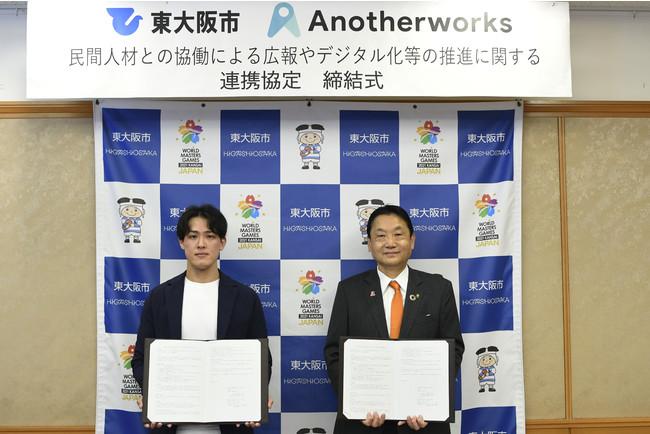 東大阪市、「民間人材との協働による広報やデジタル化等の推進」で連携[ニュース]