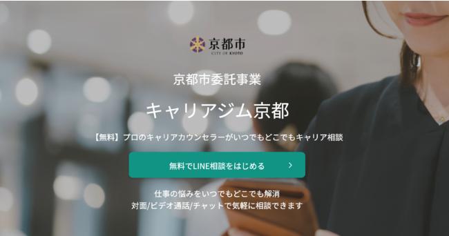 京都市、オンラインでの就労支援サービス「キャリアジム京都」の運用開始[ニュース]