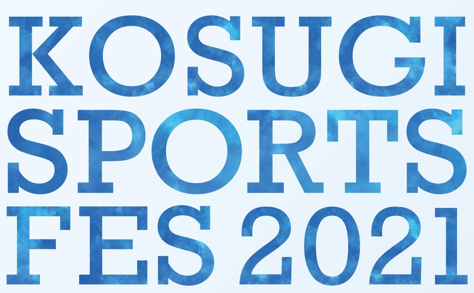 川崎市中原区、KOSUGI SPORTS FES 2021を開催[ニュース]
