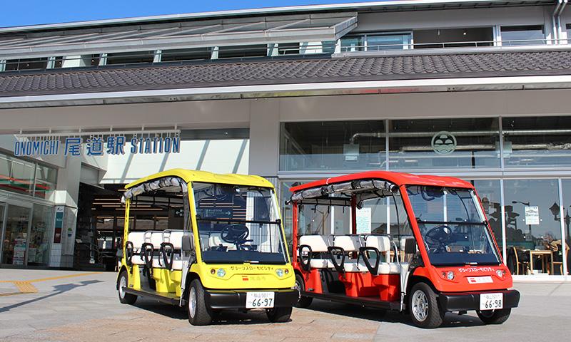 尾道市、「Iot技術等を活用したグリーンスローモビリティの効果的導入実証事業」を開始[ニュース]