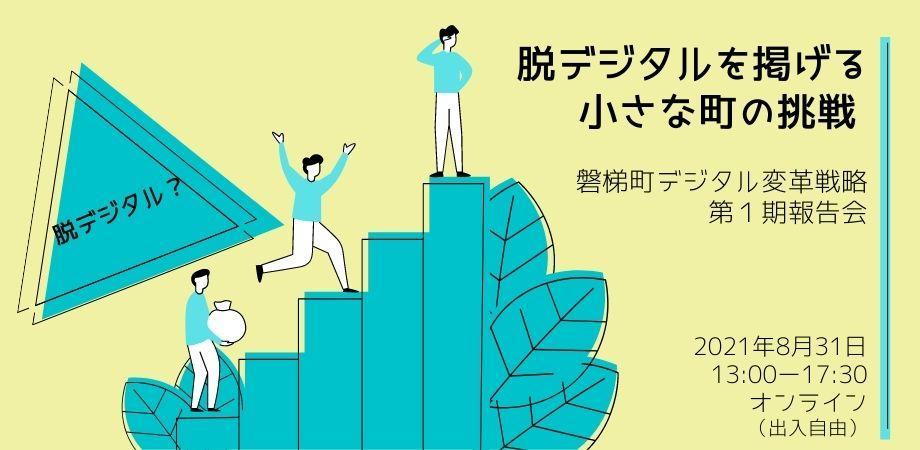 磐梯町、デジタル変革戦略室第1期報告会をオンラインで開催[ニュース]