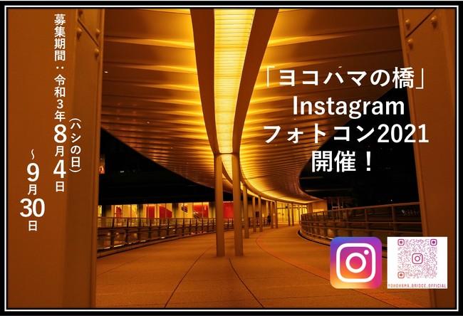 横浜市「ヨコハマの橋」Instagramフォトコンテスト2021を開催[ニュース]