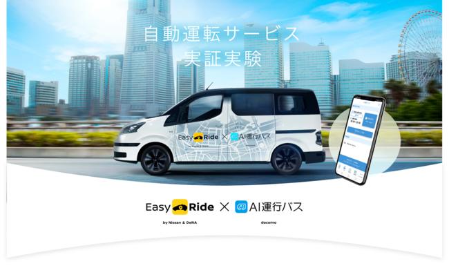 横浜市、みなとみらい21地区・関内地区周辺で自動運転サービスの実証実験を実施[ニュース]