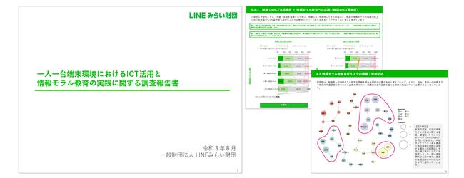 LINE、「一人一台端末環境におけるICT活用と情報モラル教育の実践に関する調査報告書」を公開[ニュース]