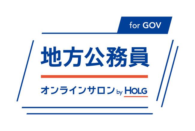 自治体向け研修動画配信サービス「地方公務員オンラインサロン for GOV」無料トライアルの提供開始[ニュース]