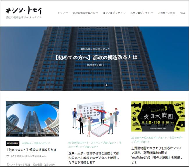 東京都「#シン・トセイ 都政の構造改革ポータルサイト」を正式リリース[ニュース]
