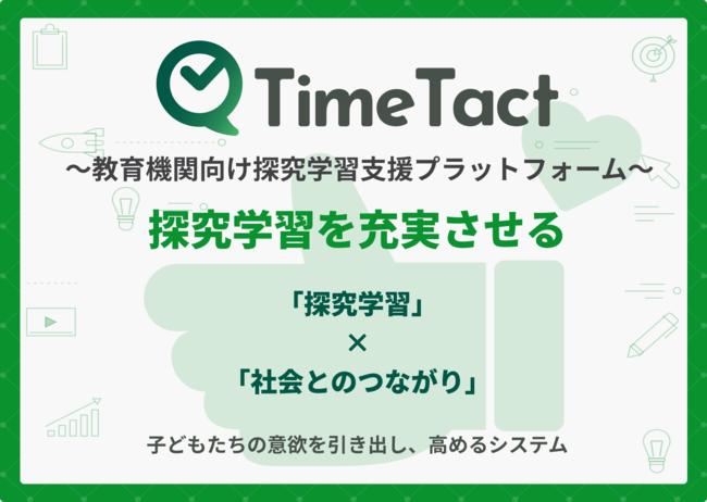 矢祭町、探究学習EdTechプラットフォーム「TimeTact」を活用した「防災教育」をテーマとしたモデル探究授業を実施[ニュース]