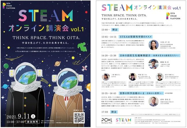 大分県、「STEAMオンライン講演会 vol.1」を開催[ニュース]