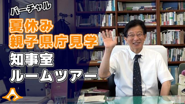 静岡県、県庁の見学気分が味わえる動画を職員が制作[ニュース]