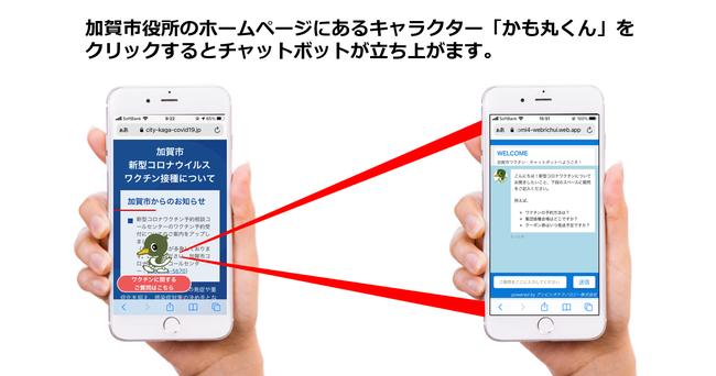 石川県加賀市、新型コロナのワクチン接種情報に特化し、対話形式で回答する「AIチャットボット」を採用[ニュース]