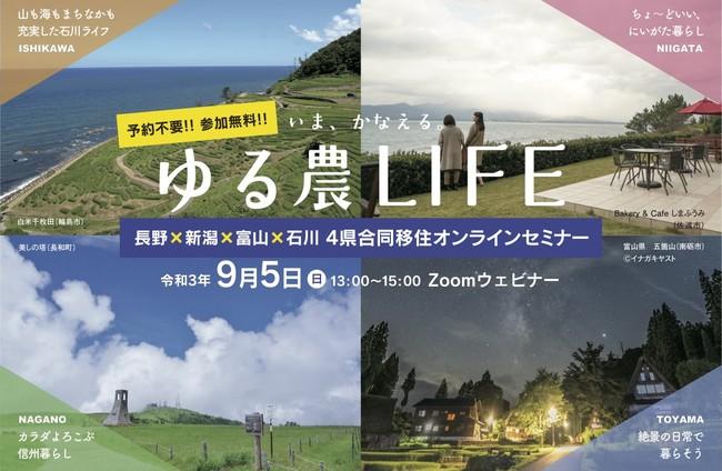 長野×新潟×富山×石川 、4県合同移住フェア 「いま、かなえる。ゆる農LIFE」を9月にオンライン開催[ニュース]