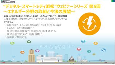 """浜松市、""""デジタル・スマートシティ浜松""""ウェビナーシリーズ 第5回~エネルギー分野の取組と今後の展望~を開催[ニュース]"""