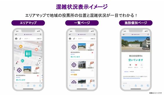 加賀市、北陸初の試みとして投票所の混雑状況をスマホ等で確認できるシステムを導入 [ニュース]