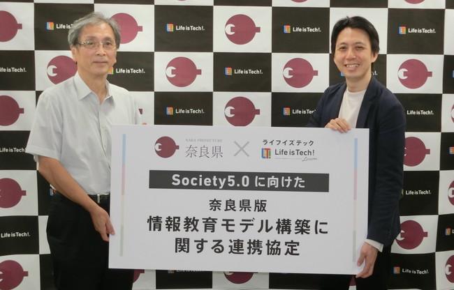 奈良県、「奈良県版情報教育モデル構築に関する連携協定」を締結[ニュース]