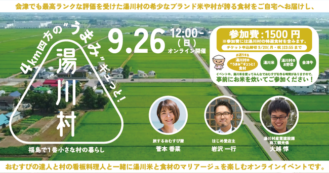 湯川村、特A評価ブランド米を堪能できるオンラインイベントを開催[ニュース]