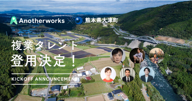 熊本県大津町、複業人材を登用する実証実験で6名の複業タレント登用を決定[ニュース]