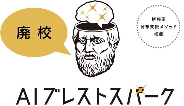 福知山市、廃校×AI「地域アイデアワークショップ」11月1日に開催[ニュース]