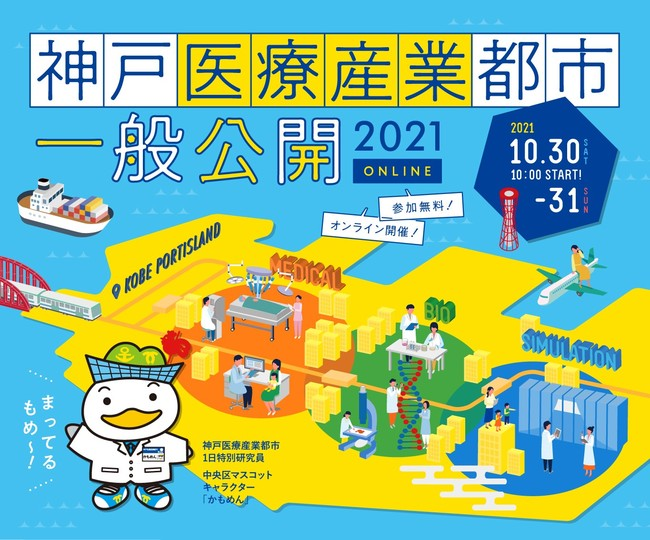 神戸医療産業都市推進機構、「神戸医療産業都市 一般公開 2021 ONLINE」を10月に開催[ニュース]
