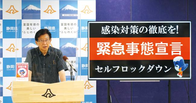 静岡県、緊急事態宣言中に医師の資格を持つ県職員からコロナ注意喚起のショートムービーを毎日配信[ニュース]