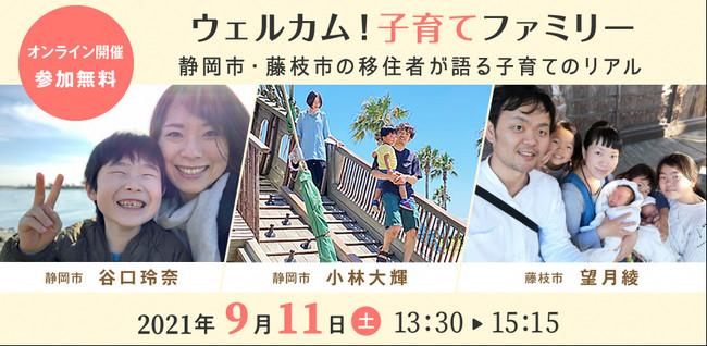 静岡県、オンライン移住セミナー「ウェルカム!子育てファミリー」を開催[ニュース]